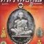 หนังสือไทยพระหลวงพ่อคูณ รวมสุดยอดนิยม พิมพ์ครั้งที่ 5 thumbnail 1