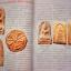 หนังสือประวัติและวัตถุมงคลหลวงพ่อโหน่ง สุพรรณบุรี thumbnail 2