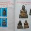 หนังสือคู่มือการประกวด พระหลวงปู่ทวด วัดช้างให้ thumbnail 5