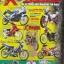 X Tream Bike ฉบับปฐมฤกษ์ thumbnail 1