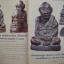 พระครูภาวนาภิมณฑ์หลวงปู่สุข ธมฺมโชโต วัดโพธิ์ทรายทอง อ.ละหานทราย จ.บุรีรัมย์ thumbnail 14