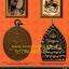 หลวงปู่บุญ วัดกลางบางแก้ว หลวงปู่ศุข วัดปากคลองมะขามเฒ่า เล่ม 2 thumbnail 1