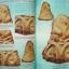 หนังสือ กลเม็ดเคล็ดลับการศึกษา พระปิดตาวัดหนัง บางขุนเทียน กรุงเทพ thumbnail 5
