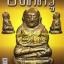 หนังสือไทยพระหลวงพ่อเงินองค์ครู พิมพ์ครั้งที่ 2 thumbnail 1