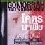 โคตรมาเฟีย (Gomorrah : Italy's Other Mafia) thumbnail 1