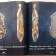 หนังสือ เหรียญหลวงปู่ทิม วัดละหารไร่ จังหวัดระยอง thumbnail 9