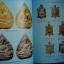 หนังสือ ประวัติและวัตถุมงคลยอดนิยม หลวงปู่หลิว วัดไร่แตงทอง อำเภอกำแพงแสน จังหวัดนครปฐม thumbnail 7