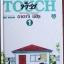 ทัช เล่ม 1 (Touch)**ปกแข็ง* thumbnail 1