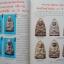 หนังสือคู่มือการประกวด พระหลวงปู่ทวด วัดช้างให้ thumbnail 10