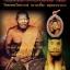 หนังสือ ประวัติและวัตถุมงคลยอดนิยมหลวงพ่อปาน วัดมงโคธาวาส thumbnail 1