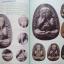 ตำราเซียนหลวงปู่โต๊ะ วัดประดู่ฉิมพลี กรุงเทพมหานคร thumbnail 5