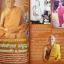 คัมภีร์พระภาคตะวันออก ฉบับที่๑ thumbnail 7