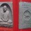 ประมวลภาพพระเครื่องและวัตถุมงคล พระราชวุฒาจารย์ [หลวงปู่ดุลย์ อตุโล] วัดบูรพาราม จังหวัดสุรินทร์ thumbnail 11