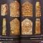 หนังสือ รวมวัตถุมงคล หลวงปู่ทิม วัดละหารไร่ ชุดผงพรายกุมาร thumbnail 14