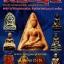หนังสือ พระเครื่องยอดนิยมประจำจังหวัด สระบุรี thumbnail 1
