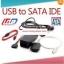 อุปกรณ์แปลง HDD,DVD ทุกขนาด (IDE SATA to USB 2.0 Cable) thumbnail 1