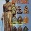 หนังสือพระเครื่องยอดนิยมประจำจังหวัด นครราชสีมา thumbnail 1