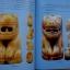 หนังสือ ประวัติและวัตถุมงคลยอดนิยมหลวงพ่อปาน วัดมงโคธาวาส thumbnail 7