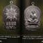 หนังสือเหรียญหลวงปู่ทิม วัดละหารไร่ thumbnail 17