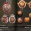หนังสือ รวมวัตถุมงคล หลวงปู่ทิม วัดละหารไร่ ชุดผงพรายกุมาร thumbnail 31