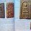 คัมภีร์พระเครื่องพิมพ์พระสมเด็จ ยอดพระคณาจารย์ดัง 4 ภาค thumbnail 9