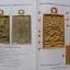 หนังสือพระการศึกษาเปรียบเทียบพระหลวงปู่ดู่ พรหมปญโญ วัดสะแก แท้-เก๊ thumbnail 5