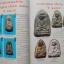 หนังสือคู่มือการประกวด พระหลวงปู่ทวด วัดช้างให้ thumbnail 8
