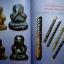 หนังสือ วัตถุมงคลยอดนิยม วัดสะพานสูง นนทบุรี thumbnail 3