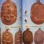 หนังสือไทยพระ หลวงพ่อสุด วัดกาหลง thumbnail 15