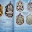 คัมภีร์พระภาคตะวันออก ฉบับที่๑ thumbnail 10