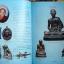 หนังสือ ประวัติและวัตถุมงคลยอดนิยม หลวงปู่หลิว วัดไร่แตงทอง อำเภอกำแพงแสน จังหวัดนครปฐม thumbnail 11