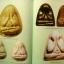 หนังสือ วัตถุมงคลยอดนิยม หลวงพ่ออุ้น วัดตาลกง จ.เพชรบุรี thumbnail 8