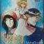สงครามกับความรัก เล่ม 10 (There goes the modern girl By Yamato Waki) thumbnail 1