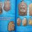 คัมภีร์พระภาคตะวันออก ฉบับที่๑ thumbnail 18
