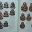 อมตวัตถุมงคลยอดนิยม หลวงปู่วิเวียร วัดดวงแข กรุงเทพพระมหานคร thumbnail 4