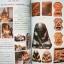 หนังสือรวมเล่มชุดพิเศษพระคณาจารย์ดังและวัตถุมงคลยอดนิยม รวม 3 เล่ม thumbnail 6