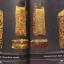 หนังสือ รวมวัตถุมงคล หลวงปู่ทิม วัดละหารไร่ ชุดผงพรายกุมาร thumbnail 13