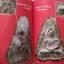 หนังสือพระเครื่องเมือพุทธหลวงปู่บุญ วัดกลางบางแก้ว หลวงปู่ศุข วัดปากคลองมะขามเฒ่า เล่ม1 thumbnail 3