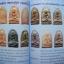 พระครูภาวนาภิมณฑ์หลวงปู่สุข ธมฺมโชโต วัดโพธิ์ทรายทอง อ.ละหานทราย จ.บุรีรัมย์ thumbnail 5