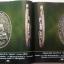 หนังสือ เหรียญหลวงปู่ทิม วัดละหารไร่ จังหวัดระยอง thumbnail 10