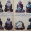 พระครูภาวนาภิมณฑ์หลวงปู่สุข ธมฺมโชโต วัดโพธิ์ทรายทอง อ.ละหานทราย จ.บุรีรัมย์ thumbnail 11