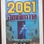 2061 จอมจักรวาล (2061 Odyssey Three) **พิมพ์ครั้งแรก*หนังสือโดนน้ำ* thumbnail 1