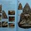 หนังสือ กลเม็ดเคล็ดลับการศึกษาพระเครื่อง หลวงพ่อเงิน วัดดอนยายหอม จ.นครปฐม thumbnail 5