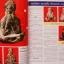 หนังสือไทยพระรวมปิดตามหานิยม ฉบับรวมเล่ม จัดพิมพ์ครั้งที่ 2 สุดคุ้มครับ thumbnail 13