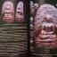 พระสกุลลำพูน ฉบับคู่มือเซียน จัดทำโดยวีระชัย ไชยเจริญ โจ๊กลำพูน thumbnail 4