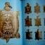 หนังสือ ประวัติและวัตถุมงคลยอดนิยม หลวงปู่หลิว วัดไร่แตงทอง อำเภอกำแพงแสน จังหวัดนครปฐม thumbnail 2