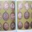 หนังสือสุดยอดตำราการศึกษาวัตถุมงคลยอดนิยมหลวงปู่สี วัดเขาถ้ำบุญนาค จ.นครสวรรค์ thumbnail 3