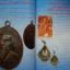 หนังสือพระเครื่องยอดนิยมประจำจังหวัด นครราชสีมา thumbnail 7