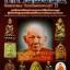 หนังสือ วัตถุมงคลยอดนิยม หลวงพ่ออุ้น วัดตาลกง จ.เพชรบุรี thumbnail 1