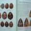 อมตวัตถุมงคลยอดนิยม หลวงปู่วิเวียร วัดดวงแข กรุงเทพพระมหานคร thumbnail 7